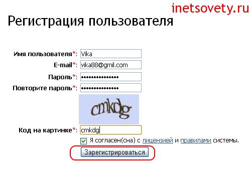 Заполнение регистрационной формы на сайте GoGetLinks