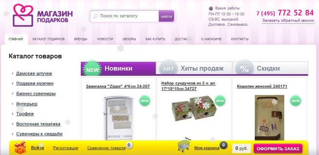 Как выглядит сайт интернет-магазина