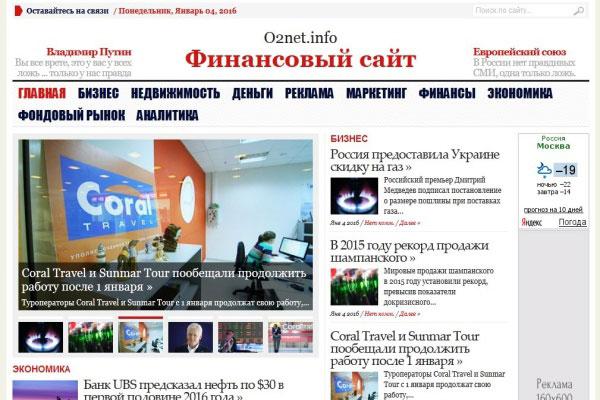 На этом изображении пример новостного сайта о финансах