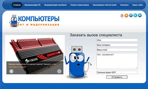 Пример сайта-визитки
