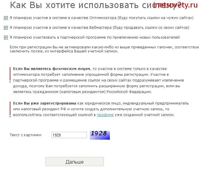 Регистрация в САПЕ