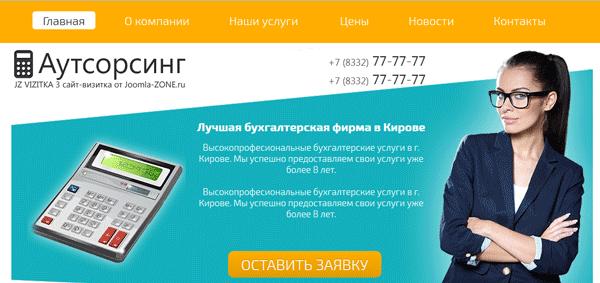 Пример сайта компании предоставляющей услуги аутсорсинга