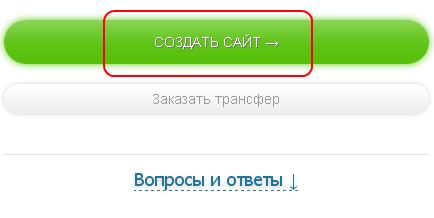 Создание сайта на hostenko со своим доменом