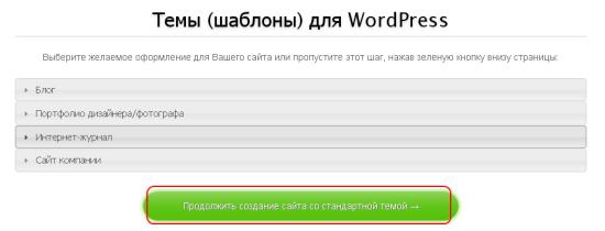Создать сайт WordPress на Хостенко