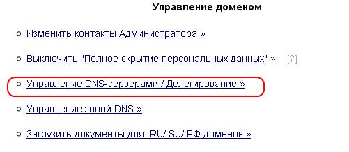 Создание сайта на Хостенко