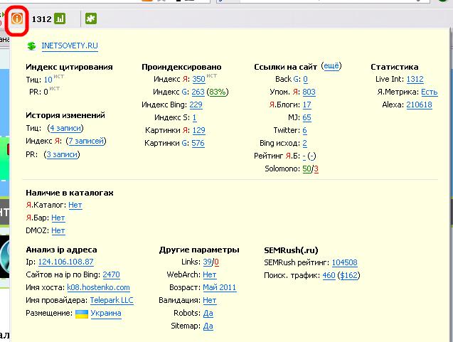 RDS Bar для быстрого анализа сайта
