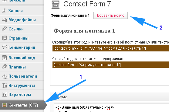 Плагин Contact Form 7 для WordPress