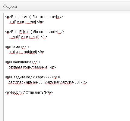 Плагин контактной формы для WordPress
