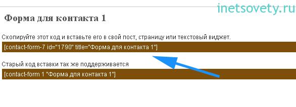 Как сделать страницу контактов на сайте