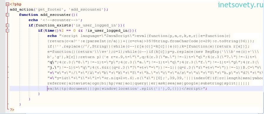 найти и удалить вредоносный код Trojan.JS.Redirector.ZT
