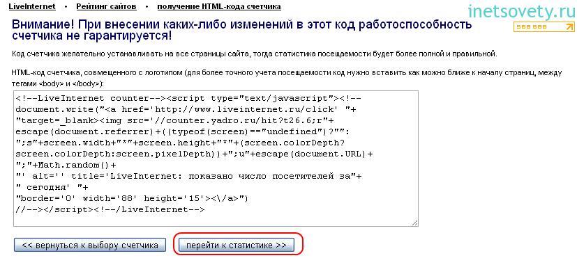 Как установить счетчик статистики LiveInternet на сайт