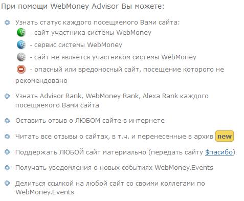 Как определить безопасность сайта с WebMoney Advisor
