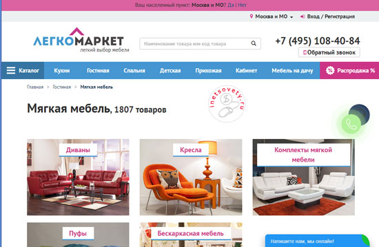Правильная организация юзабилити для интернет-магазина