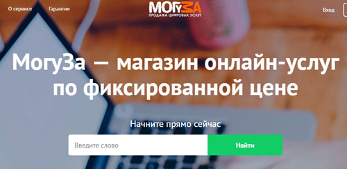 Проект МогуЗа для выполнения заказов по фиксированной цене