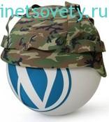 Как защитить свой блог wordpress от взлома