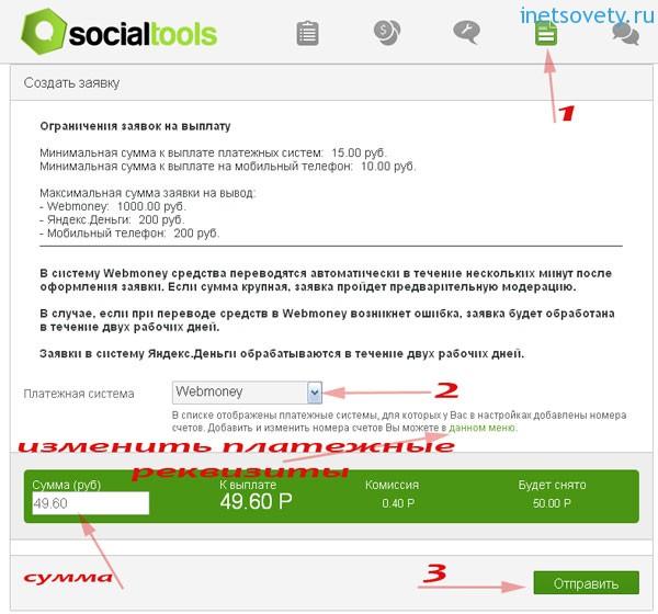 Заказ выплаты из SocialTools