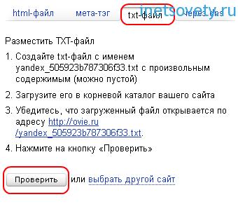 Подтверждение прав на сайт при добавлении в Yandex Webmaster