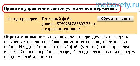 Как добавить сайт в панель инструментов для веб-мастеров от Яндекса