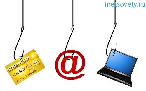 Вид интернет-мошенничества фишинг
