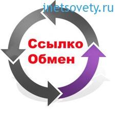 Обмен ссылками – это метод увеличения внешней ссылочной массы