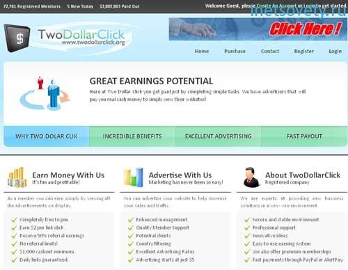 Сайт с ценой клика 2 доллара twodollarclick.org еще один лохотрон