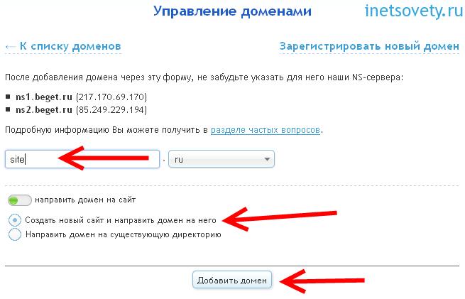 Вводим доменное имя сайта, который будем размещать на Beget