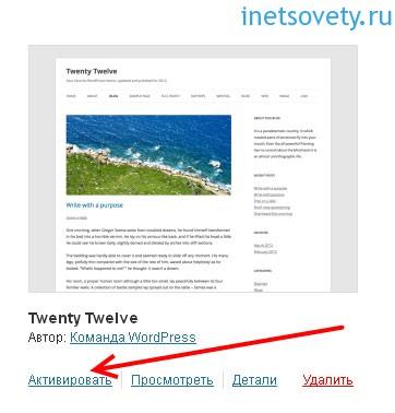 Как поменять шаблон (тему ) на сайте или блоге на WordPress