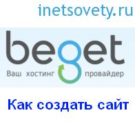 Пошаговая инструкция, как создать сайт на хостинге Beget