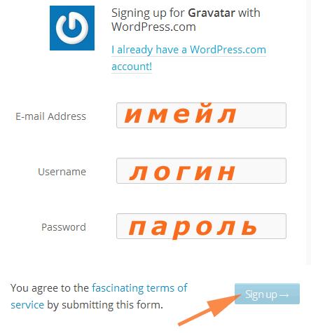 граватар сервис - регистрация