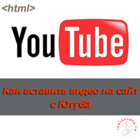 Добавляем видео с Youtube на свой сайт