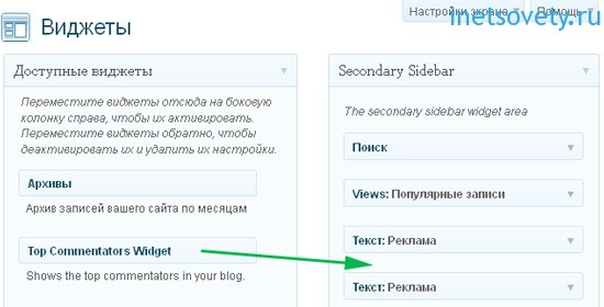Как добавить виджет Топ комментаторов в сайдбар