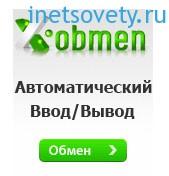 автоматический обмен Webmoney на x-obmen
