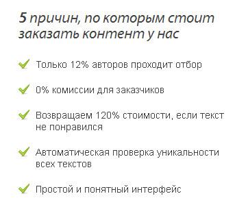 преимущества биржи ContentMonster