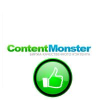 Где заказыватьОбзор и отзывы биржи контента ContentMonster