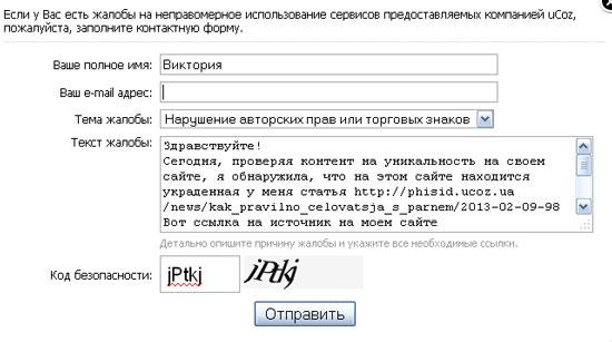 Что делать, если сайт на Ucoz ворует ваш контент - пишем жалобу о нарушении авторских прав