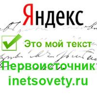 Сервис «Оригинальные тексты» от Яндекса
