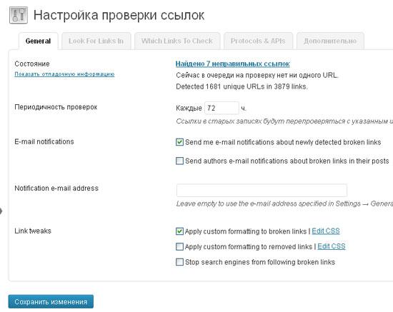 Проверка битых ссылок на WordPress