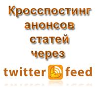 Автоматическое добавление анонсов статей в Twitter и Facebook