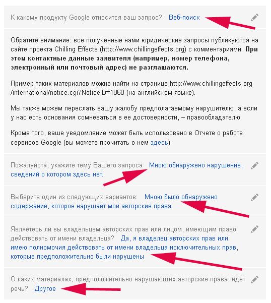 Если блог на Blogger нарушает авторские права. Куда пожаловаться?
