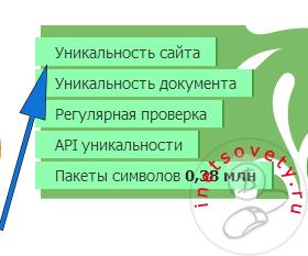 Сервис проверки на уникальность сайта