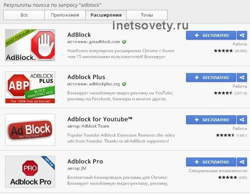 Как установить дополнение для блокировки рекламы в Хроме