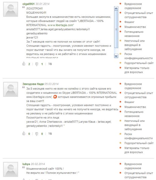На скрине отзывы о проекте libertagia.com