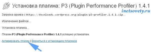 активация P3 Plugin Profiler