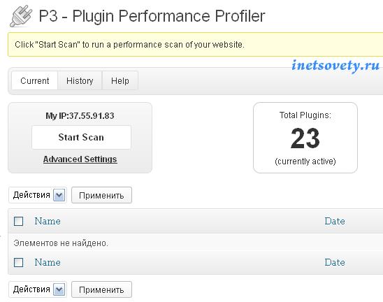 как проверить нагрузку плагинов и их влияние на скорость загрузки при помощи P3 Performance Profiler