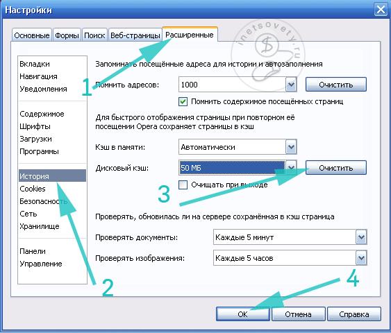 Очистка кэша с помощью настроек браузера Опера