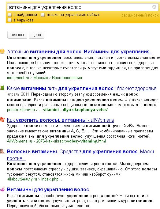 Пример выдачи Яндекса
