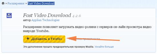 Как скачать видео с Youtube в Mozilla Firefox