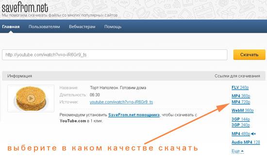 Скачать видео с Ютуба бесплатно и без регистрации через онлайн сервис savefrom