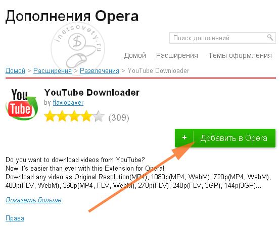 Как скачать с YouTube видео в Опере