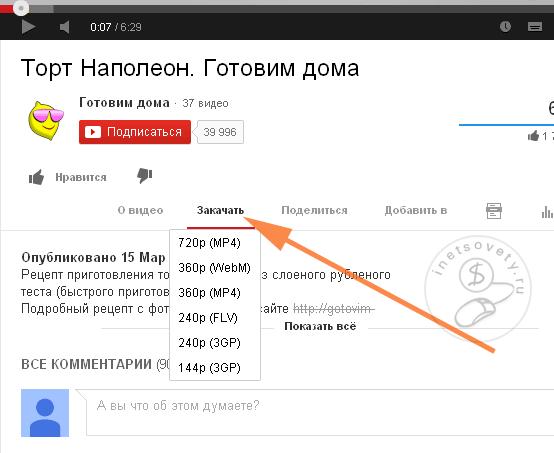 Как скачать видео с YouTube просто и бесплатно, установив дополнение к браузеру